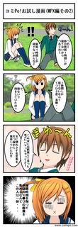 コミPo!_4コマ漫画_MPX_その2