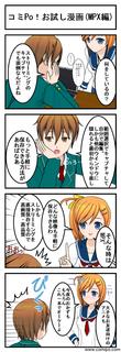 コミPo!_4コマ漫画_MPX_その1